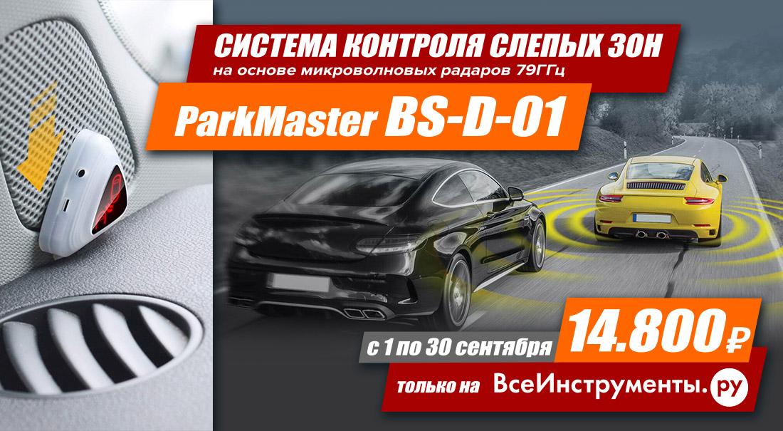 BS-D-01